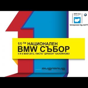 BMW-Subor-11