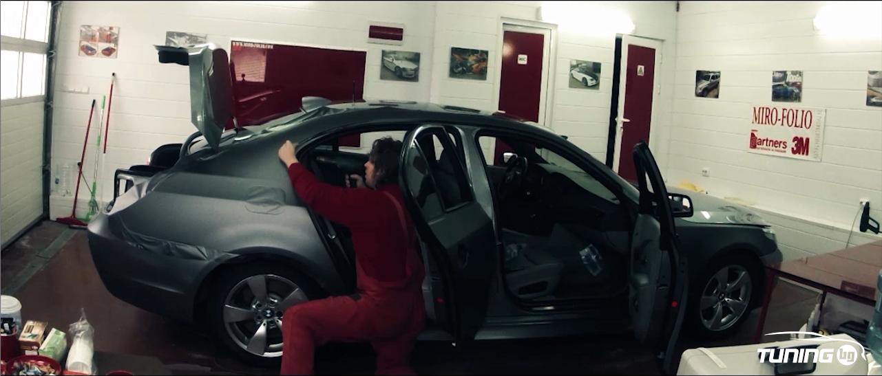 Галерия - Фолиране на BMW e60 (ВИДЕО)