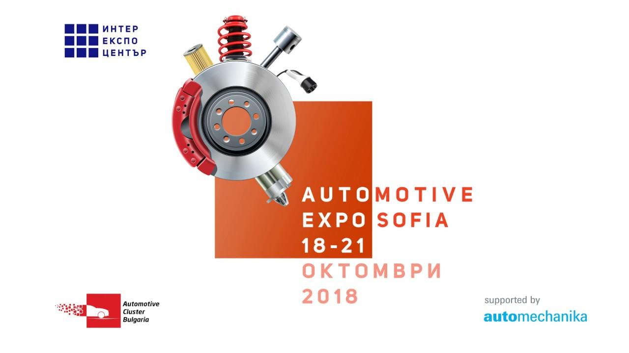 Галерия - Най-новото от света на автомобилната индустрия на Automotive Forum & Expo 2018!