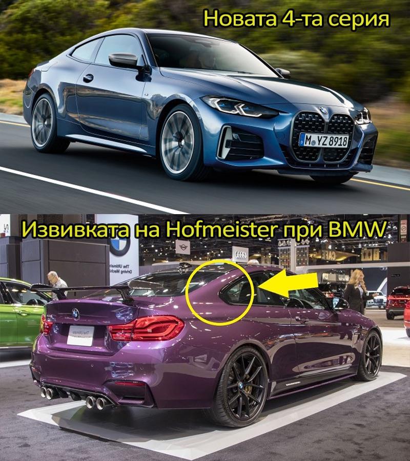 """Галерия - Какво представлява извивката на """"Hofmeister"""" при BMW"""