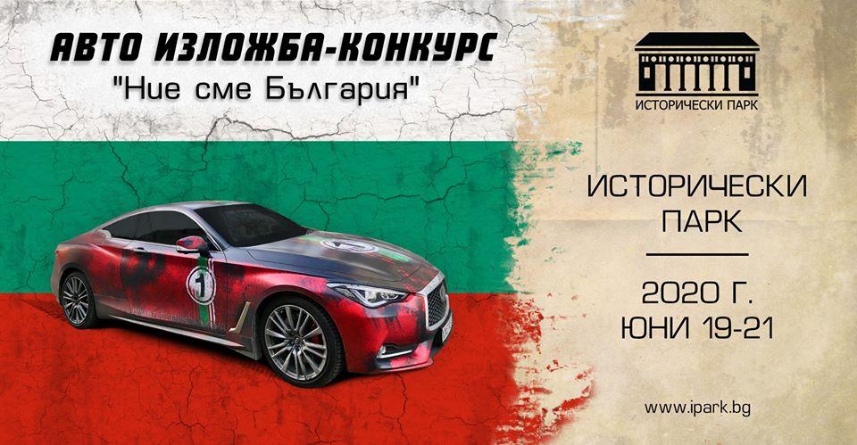 """Авто конкурс """"Ние сме България"""""""